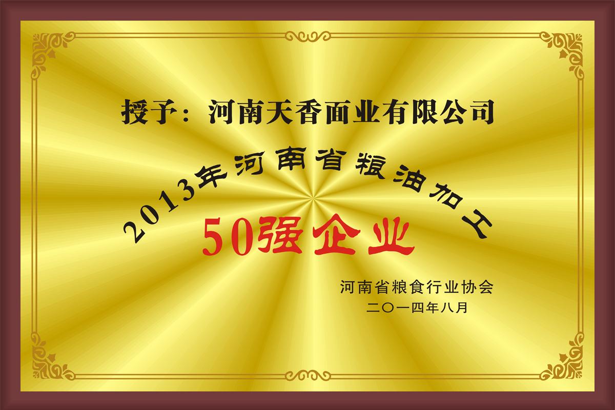 """授予""""河南天香面业有限公司为河南省粮油加工50强企业"""