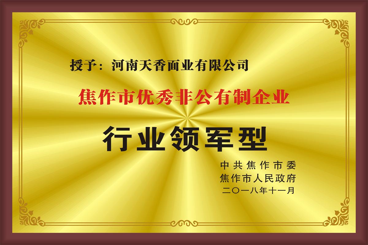 授予:天香面业 焦作市..非公有制企业行业领军型企业