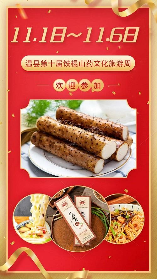 温县第十届铁棍山药文化旅游周在温县陈家沟隆重举办