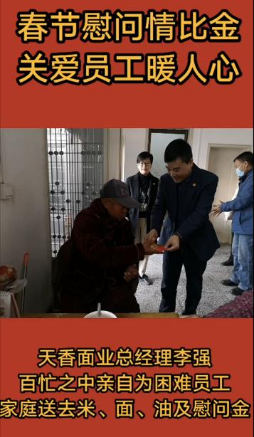 河南天香面业有限公司