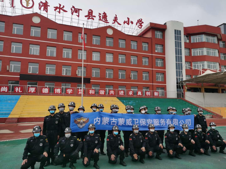 内蒙古临时勤务公司承接清水河区域内校园安保的保安员风采