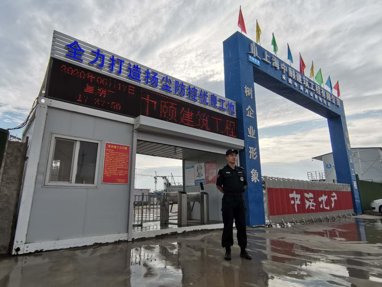 内蒙古保安公司与中天集团在建项目合作安保服务
