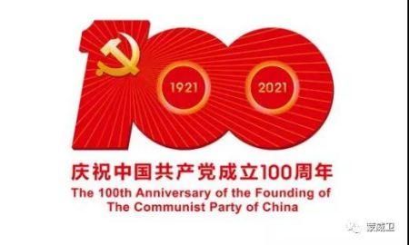 为做好建党100周年安保维稳工作的公司部署