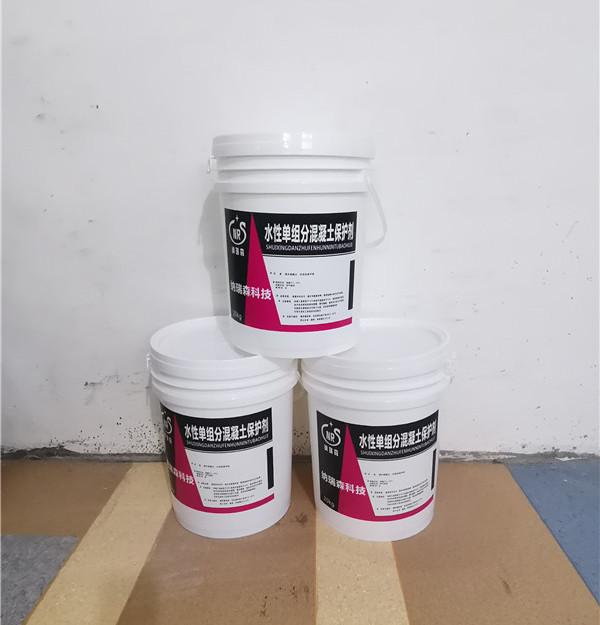 水性单组分混凝土保护剂
