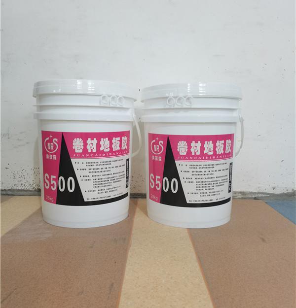 S500水性亚敏地板胶