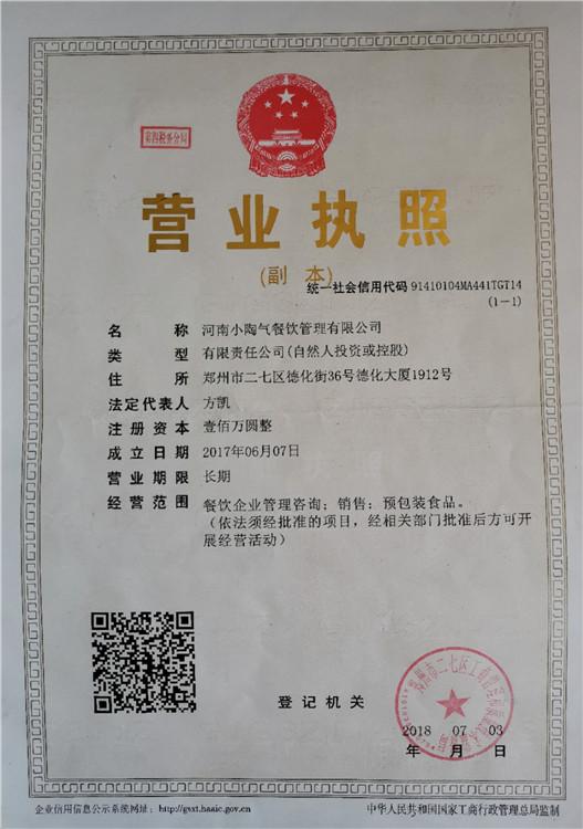 河南小陶气餐饮营业执照
