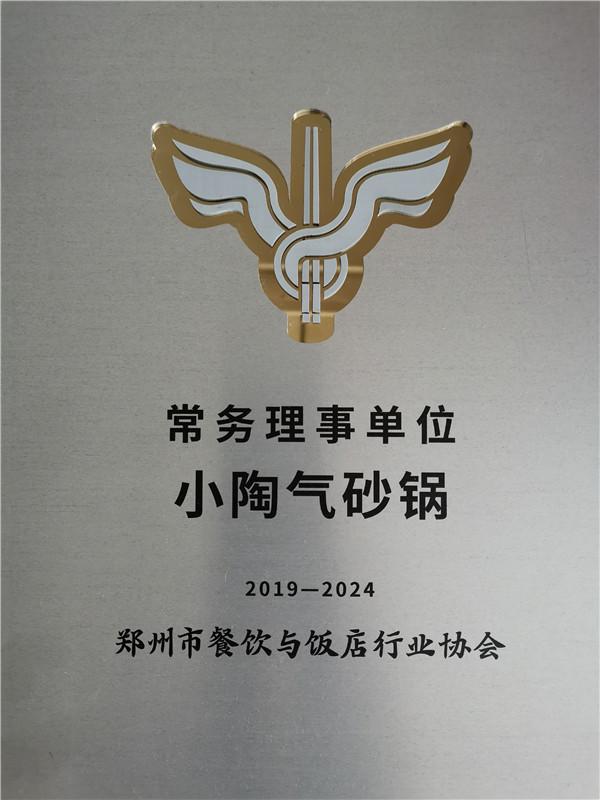 郑州餐饮协会 (2)