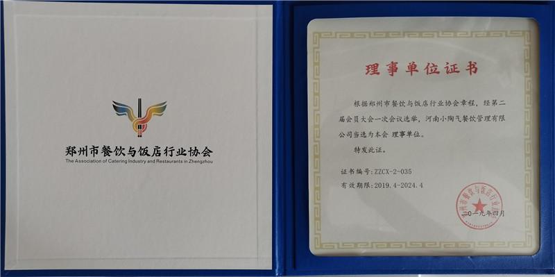 郑州餐饮协会