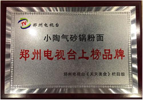 河南土豆粉加盟荣誉资质
