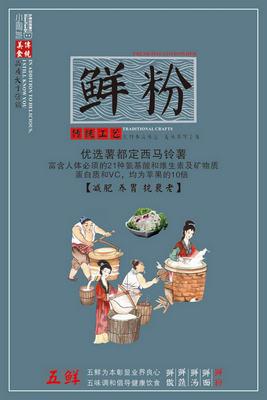 太原砂锅土豆粉加盟