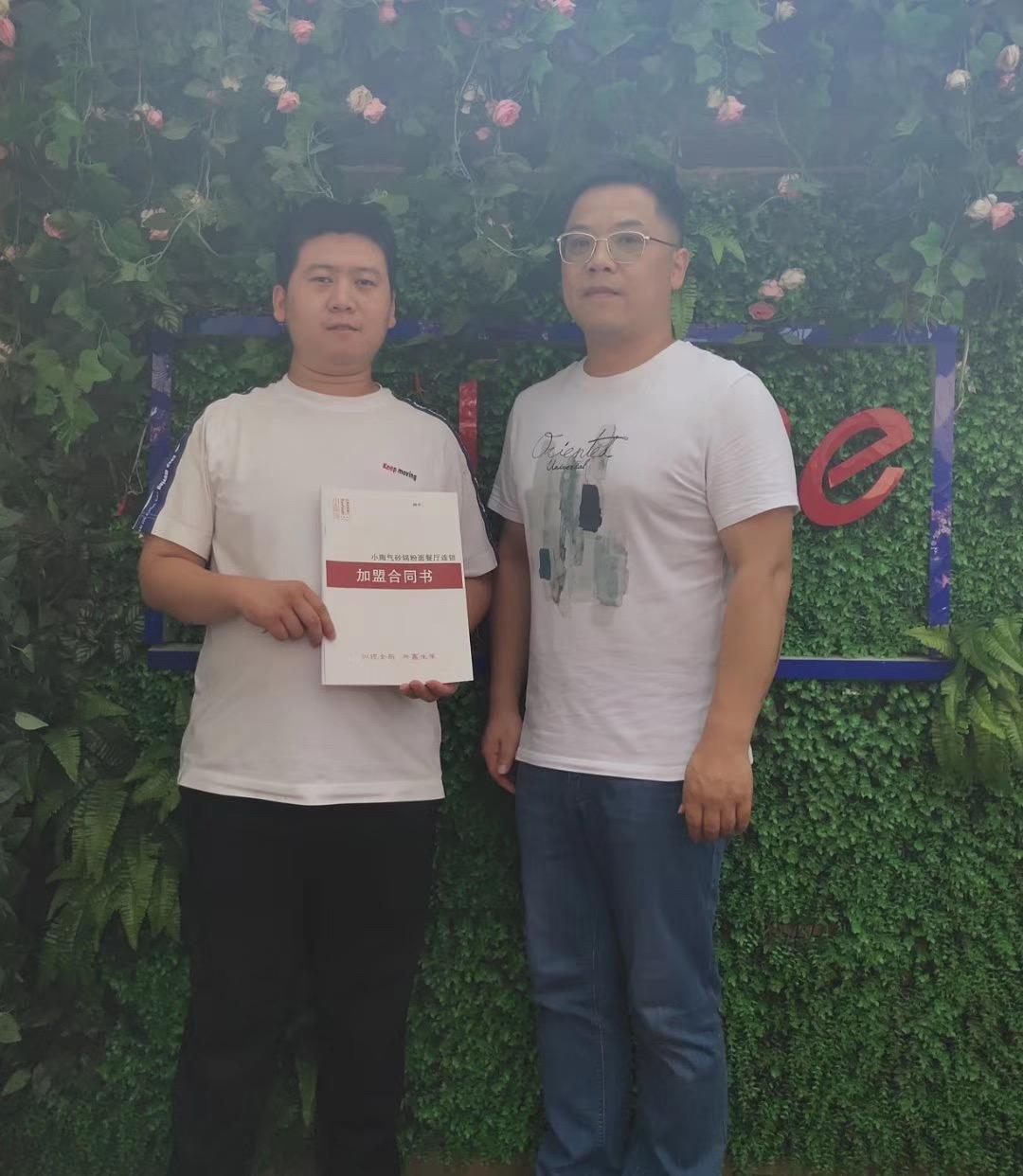 小陶气砂锅南阳市第九家加盟店成功签约!