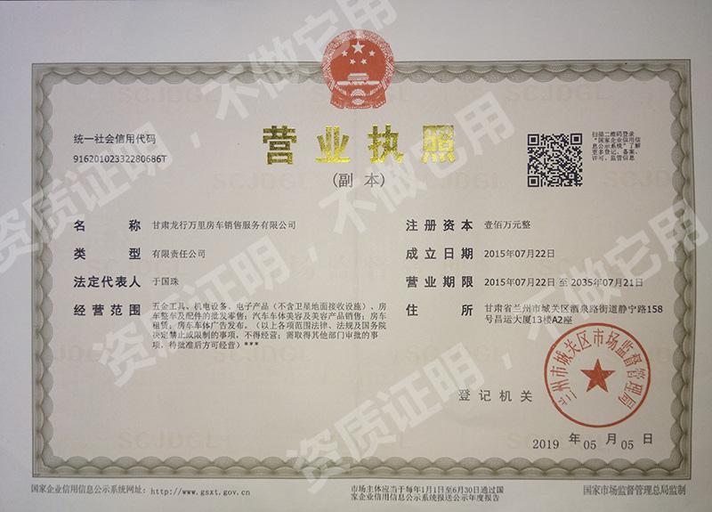 营业执照-甘肃龙行万里房车销售服务有限公司