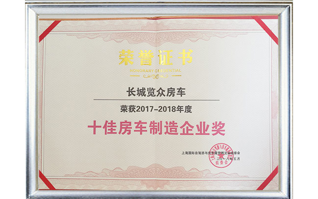 长城览众房车-十佳房车制造企业奖