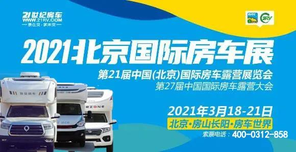 3.18-21北京房车展,长城炮房车等着你