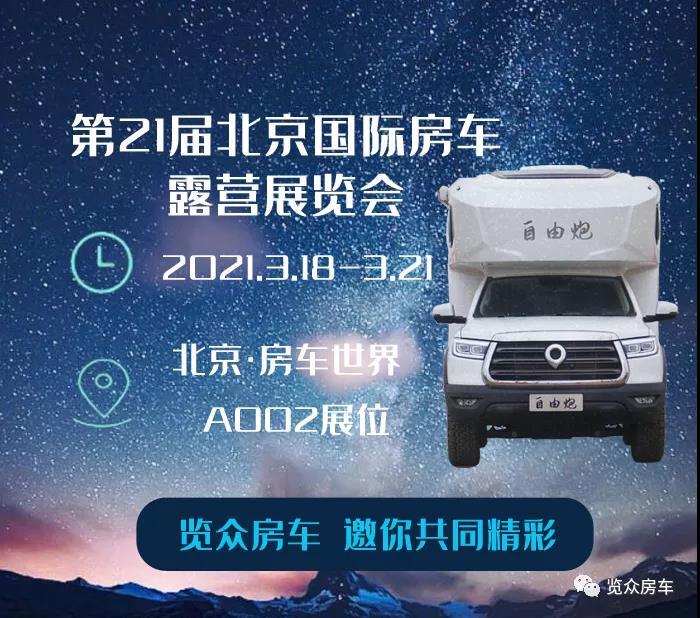 北京房车展—精品车型重磅参展,精彩就在A002展台