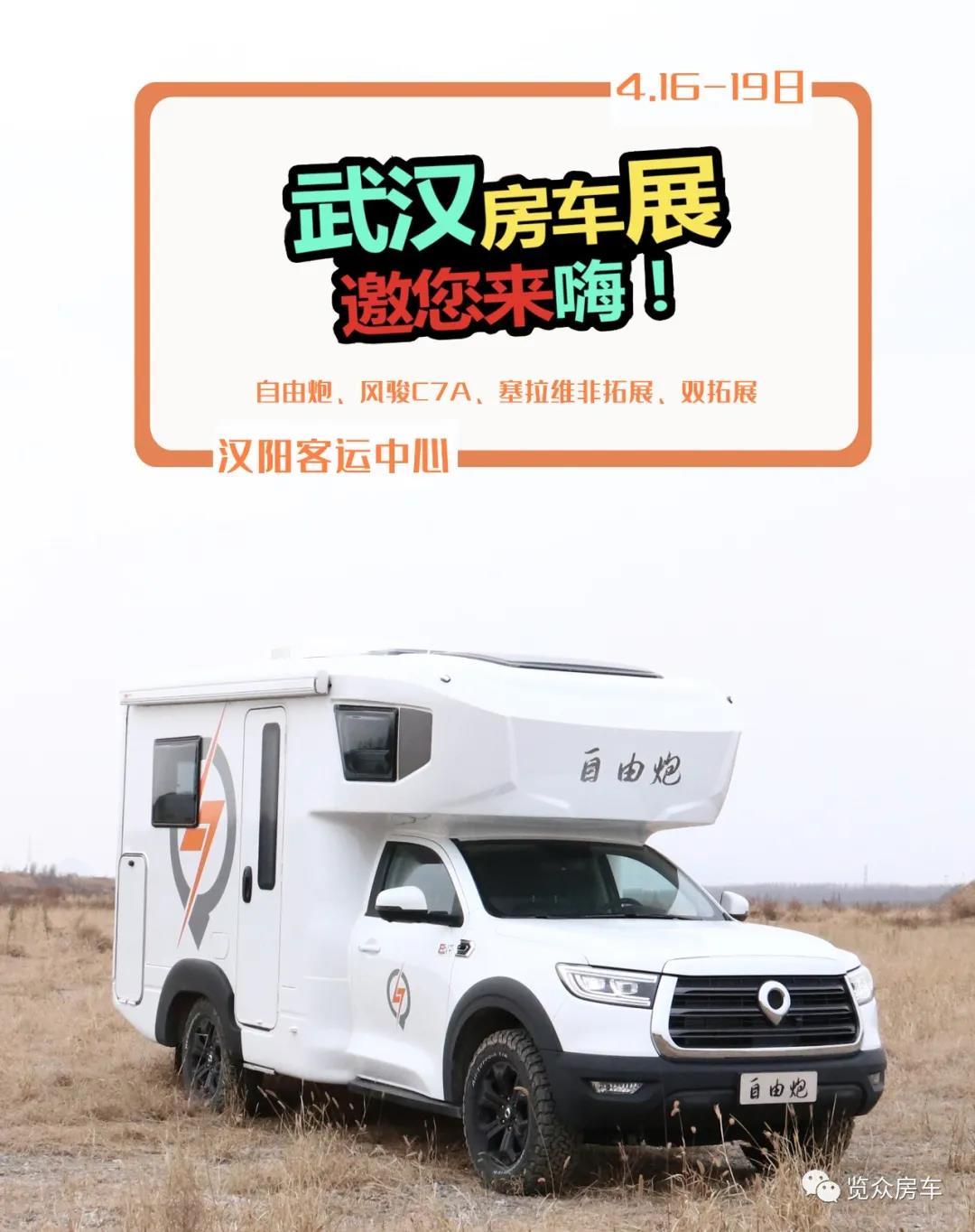 【车展】春光烂漫 览众房车与你相约武汉