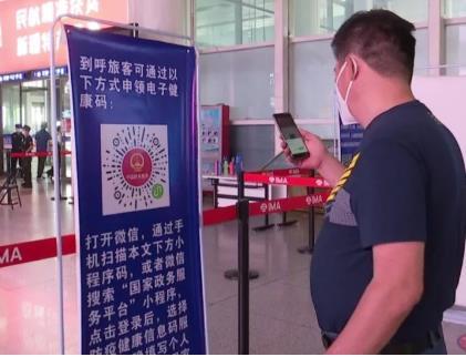 各交通场站入呼人员需提供个人健康码