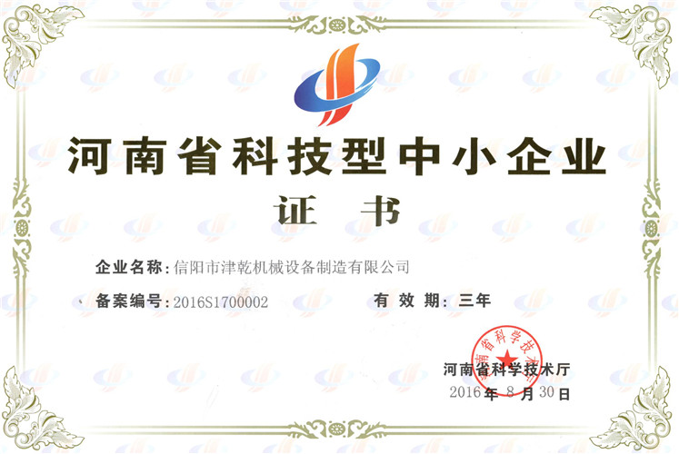 河南省科技型中小企業證書
