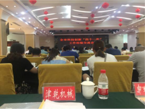津乾公司应邀参加信阳市科技局举办全市科技创新四个一批工作经验交流会