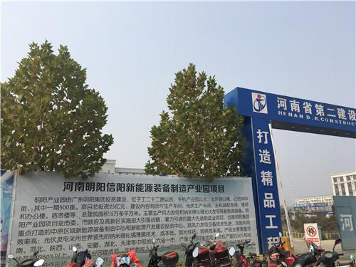 廣東明陽集團河南省明陽信陽新能源產業