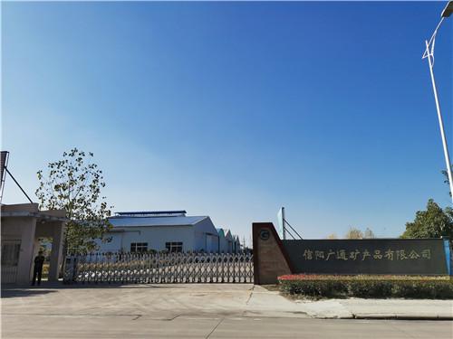 信陽廣通礦產品有限公司