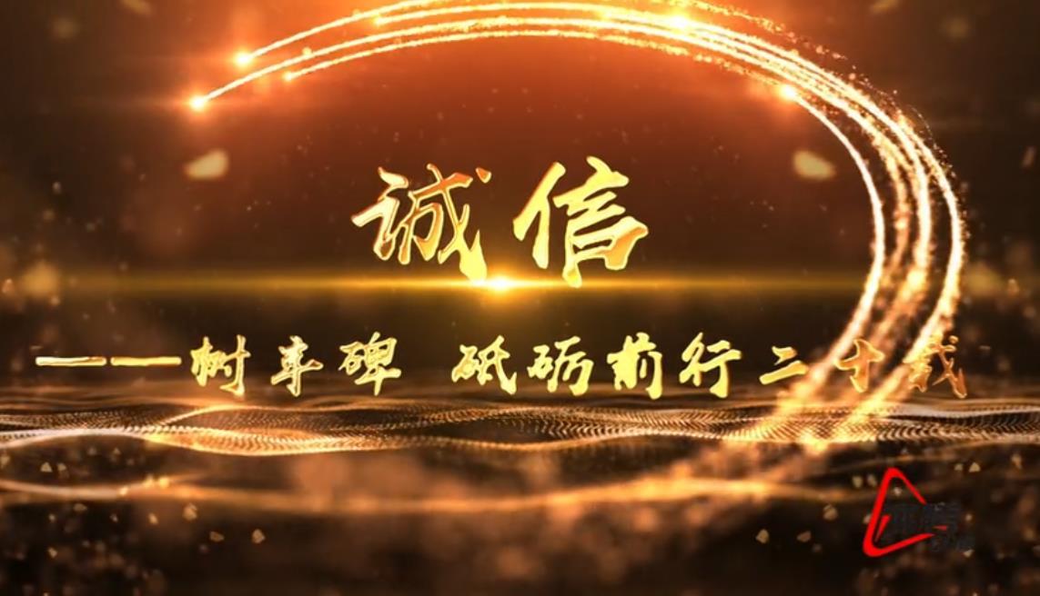 甘肃信诺集团宣传片