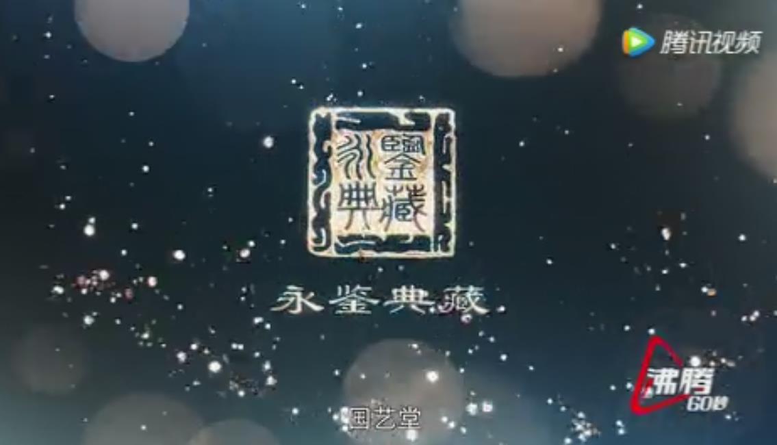 沸腾60秒影业产品营销片之《国艺堂红木家具》