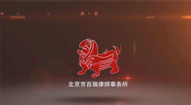 北京百瑞律师事务所宣传片