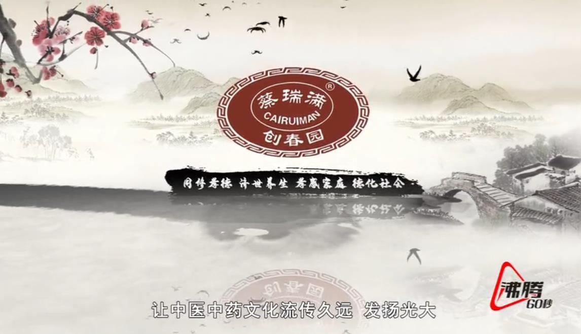 創春園形象宣傳片(沸騰60秒影業出品)