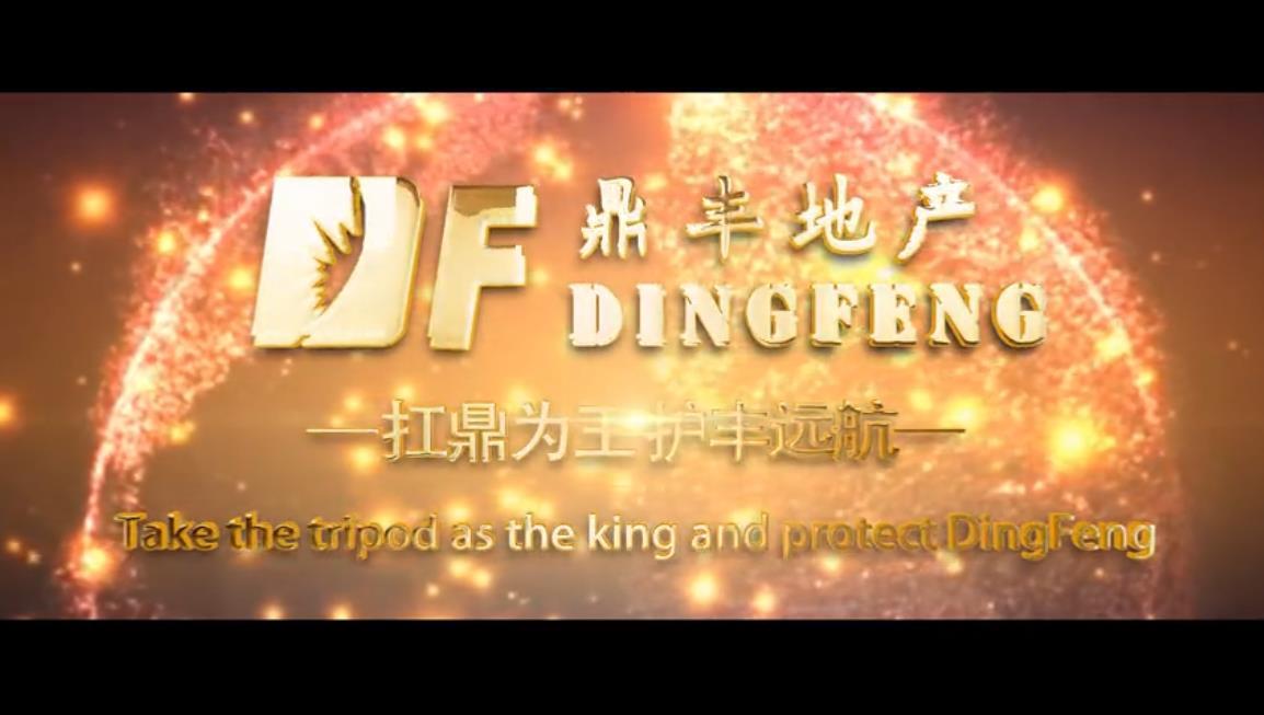 甘肃鼎丰集团宣传片--鼎文化传承,丰未来之梦