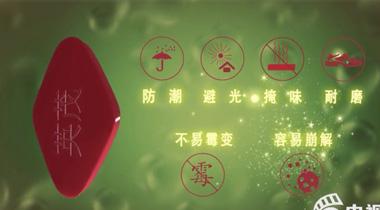 北京英茂药业宣传片《革命的药剂》,什么是薄膜包衣?