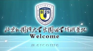 北京外国大学出国留学部宣传片
