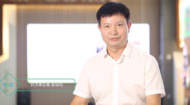 北京科为博企业文化宣传片