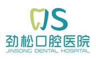 北京劲松口腔医院