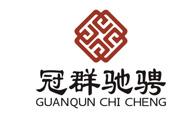 冠群驰骋投资管理(北京)有限公司