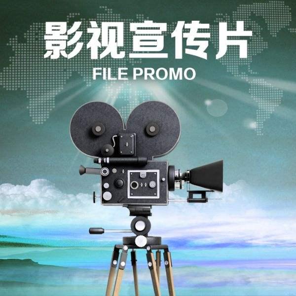 产品宣传片拍摄制作