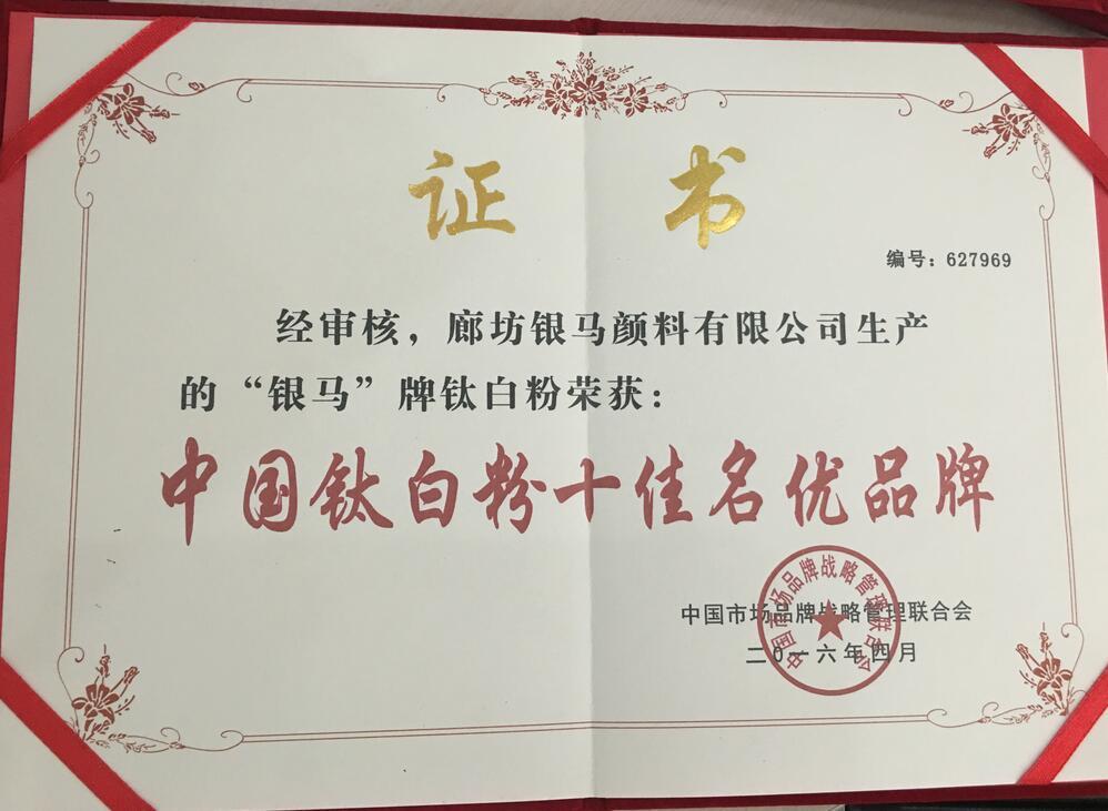 中国钛白粉十佳名优品牌
