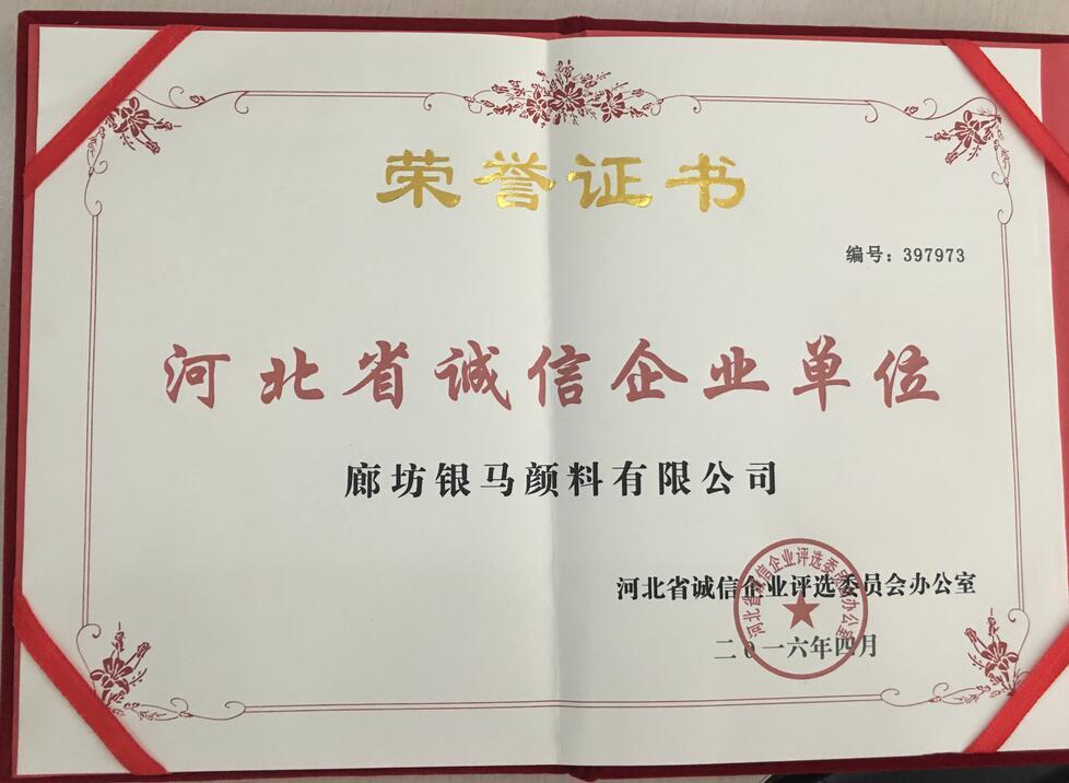 河北省诚信企业单位