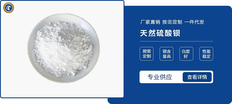 天然硫酸钡
