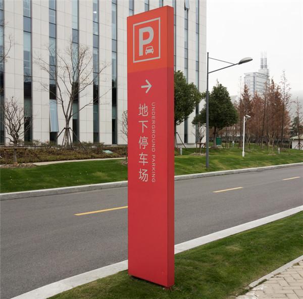 河南停车场导视牌设计案例