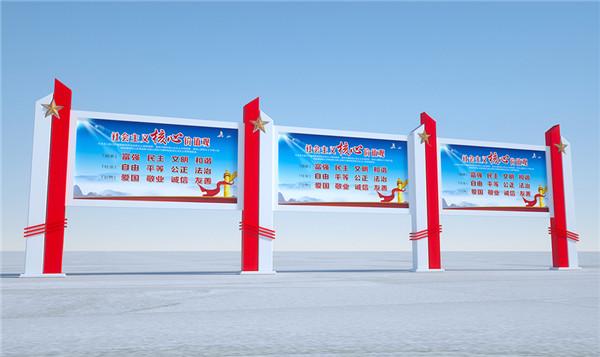 河南宣传栏设计