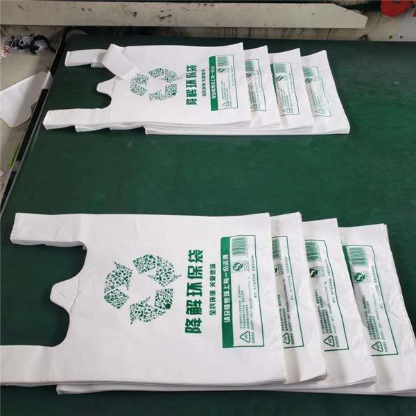 西安降解塑料袋厂家