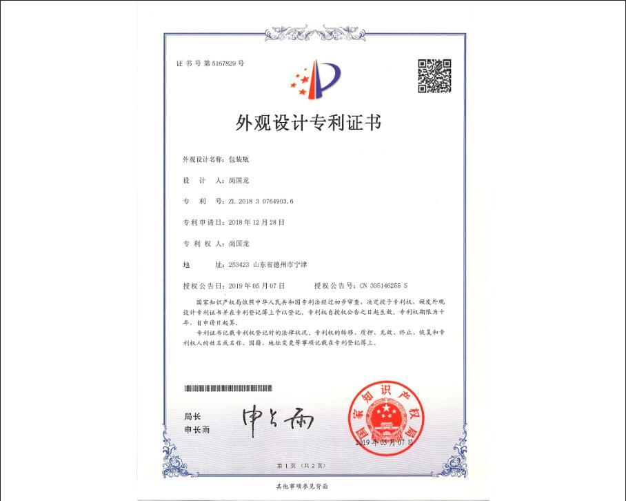 外观专 利证书