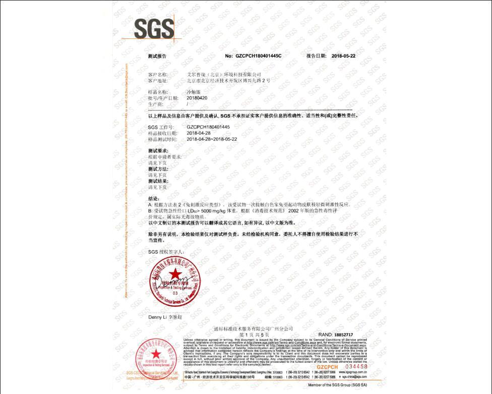 SGS经口、皮肤无毒无害认证—中文版