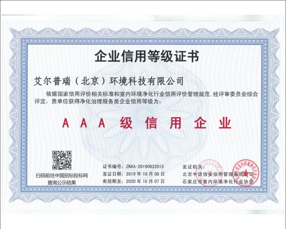 企业信用等级证书(北京)