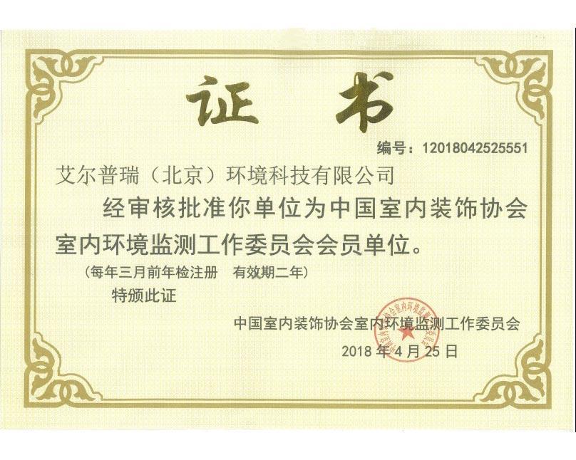 宋广生主任国家室内环境监测会员证书