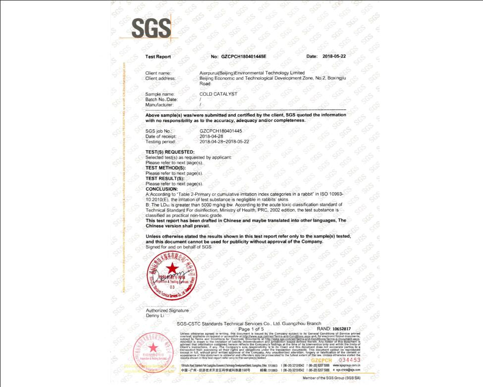 SGS经口、皮肤无毒无害认证—英文版