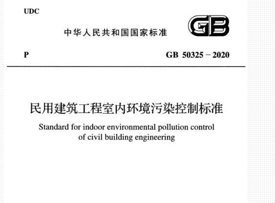 室内空气治理.新标准GB50325-2020