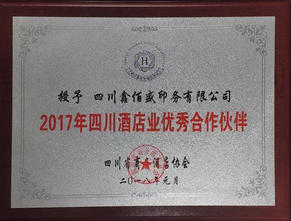 2017年四川酒店业合作伙伴