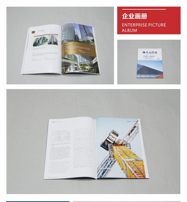 成都企业画册印刷